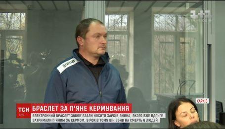 Харьковчанина, которого во второй раз задержали за рулем пьяным, обязали носить электронный браслет