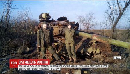 Аміна Окуєва та Адам Осмаєв давно боялися за своє життя