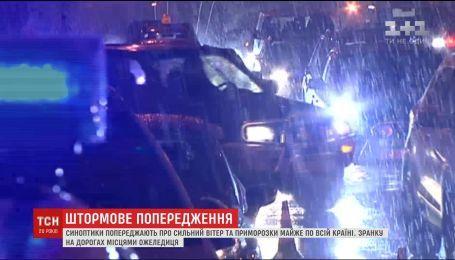 В последний день октября в Украине объявили штормовое предупреждение