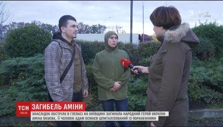 Поблизу Києва невідомі вбили Народного героя України