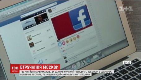 Інтернет-тролі із Росії намагалися вплинути на результат президентських виборів у США