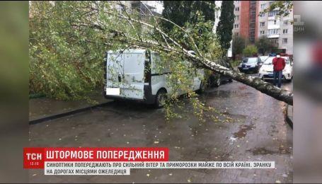 """Украину накроет штормовой циклон """"Герварт"""""""