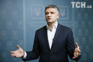 Шимкив покинул пост заместителя главы АП и рассказал, чем будет заниматься