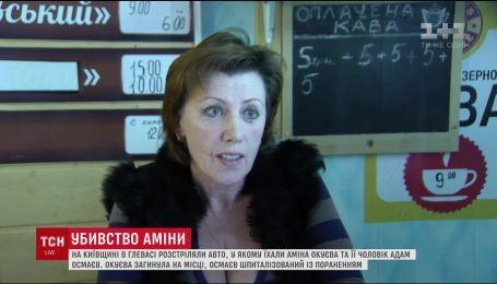 Правоохранители рассматривают две основные версии убийства Амины Окуевой