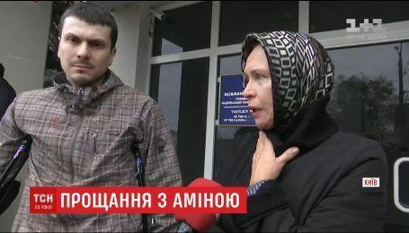 Чоловік та мама Аміни Окуєвої забрали її тіло з Васильківської райлікарні