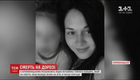 В Кропивницком водитель легковушки насмерть сбил молодую женщину и скрылся с места происшествия