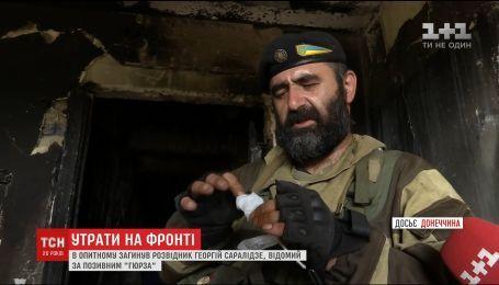 """В Опитному загинув розвідник Георгій Саралідзе, відомий за позивним """"Гюрза"""""""