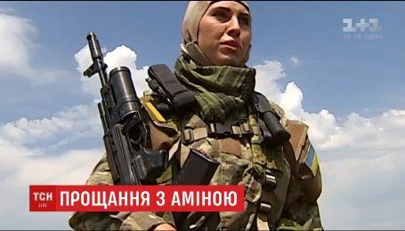 Аміну Окуєву поховають за мусульманською традицією
