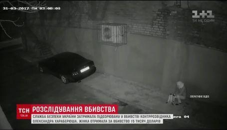 СБУ затримала підозрювану у вбивстві контррозвідника Олександра Хараберюша
