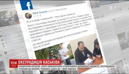 Каськив в Украине. Бывшего главу Госагентства по инвестициям экстрадировали из Панамы
