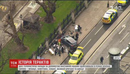 Досі теракти за допомогою вантажівок здійснювали в різних країнах Європи