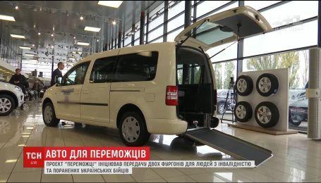 Столичный авто-бренд предоставил фургоны с пандусами для КГГА и реабилитации украинских бойцов