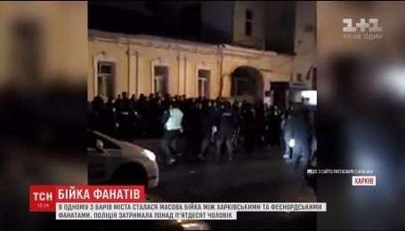 В Харькове ночью подрались украинские и голландские футбольные фанаты