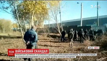 """Прокуратура затримала військових, які не відреагували на захоплення території аеродрому """"Шкільний"""""""