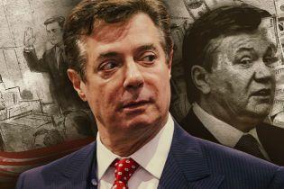Что означает для Украины и США расследование против Манафорта