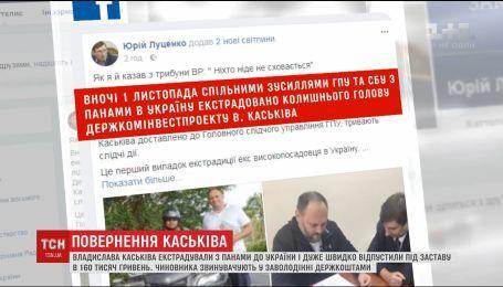 Суд отпустил Владислава Каськива под залог в 160 тысяч гривен