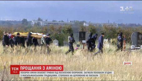 Без квітів та під посиленою охороною: у Дніпрі поховали Аміну Окуєву