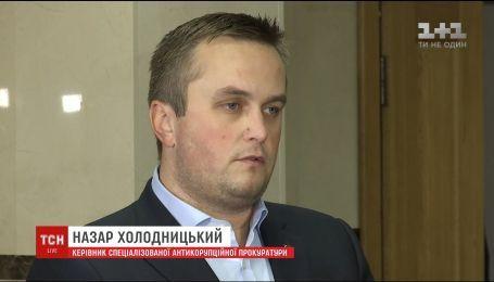 """Холодницький наголосив, що у """"справі рюкзаків"""" немає жодної політики"""