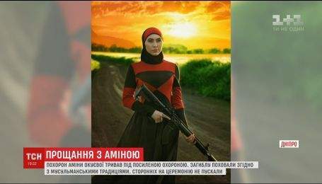 Під посиленою охороною та за мусульманськими традиціями у Дніпрі поховали Аміну Окуєву