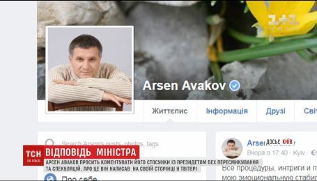 Арсен Аваков просить коментувати його стосунки з президентом без пересмикування та спекуляцій