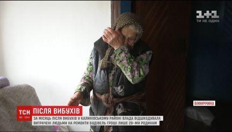 ТСН перевірила, чи отримали обіцяну допомогу постраждалі від вибухів на складах біля Калинівки