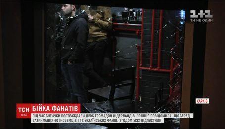 Двое граждан Нидерландов пострадали во время драки футбольных фанатов в Харькове