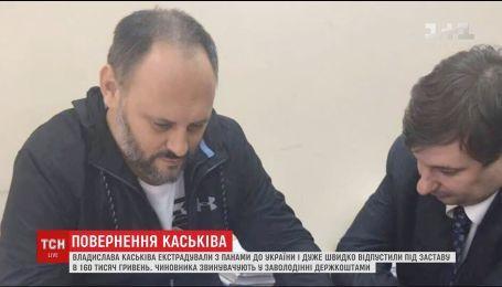 Экстрадировали и отпустили: суд избрал Каськиву меру пресечения в виде залога
