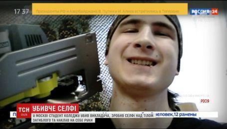 В Москве студент сделал селфи после убийства преподавателя и покончил с собой