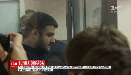 Сын министра внутренних дел - Александр Аваков - ночевал не в изоляторе