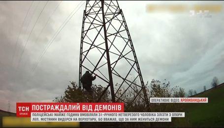 В Кропивницком пьяный мужчина залез на опору ЛЭП, потому что боялся демонов