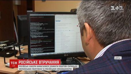Російські хакери намагалися зламати поштові скриньки українських політиків