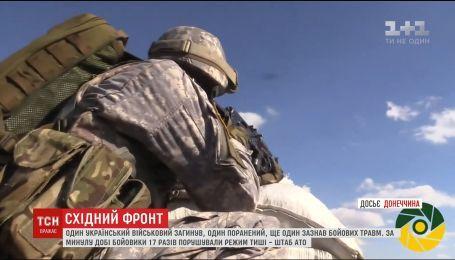 За минувшие сутки боевики 17 раз нарушали режим тишины