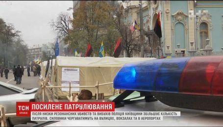 На вулицях Києва збільшилась кількість нарядів патрульної поліції, кінологів та оперативних служб