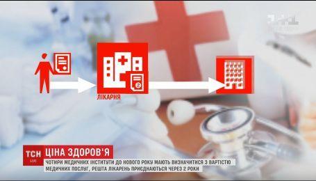 В Украине сформируют тарифы на каждую медицинскую услугу в больницах