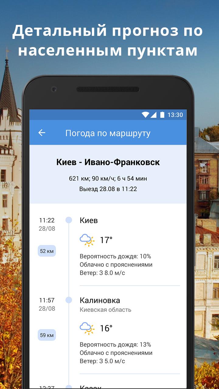Уніан на мобільний_3
