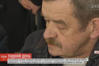 На Львівщині вперше засудили акушера-гінеколога за лікарську недбалість