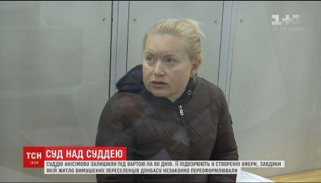 У Києві взяли під варту суддю Анісімову, яку підозрюють у викрадені квартир переселенців з Донбасу