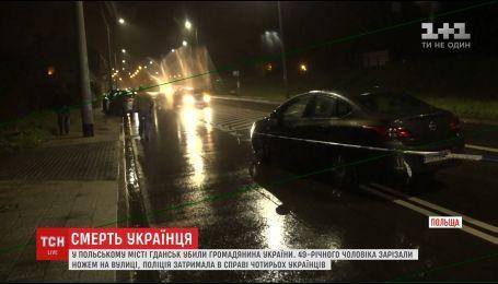 В Гданьске прямо на улице убили украинца