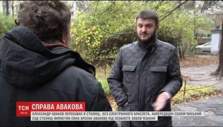 """Аваков-младший заявил о политическом подтексте в """"деле рюкзаков"""""""