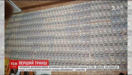 Руководителя одного из управлений Госавиаслужбы задержали на взятке в три тысячи долларов