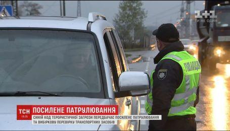 """У Київській області оголошено """"синій"""" код терористичної загрози"""