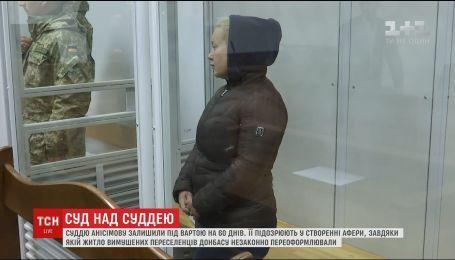 У Києві взяли під варту суддю, яка переписувала квартири переселенців на бойовиків