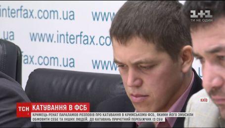 Параламов розповів про колишнього СБівця, який був серед його катувальників у ФСБ