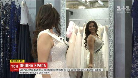 Украинка впервые примет участие в мировом конкурсе красоты между моделями plus-size