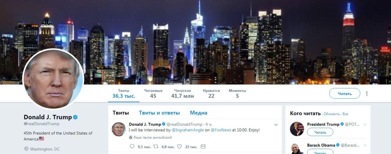 Американський суд заборонив Трампу блокувати користувачів у Twitter