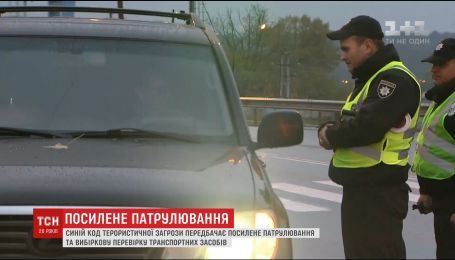 """""""Синий"""" код: на Киевщине увеличили количество патрулей полиции"""