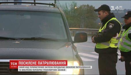 """""""Синій"""" код: на Київщині збільшили кількість патрулів поліції"""