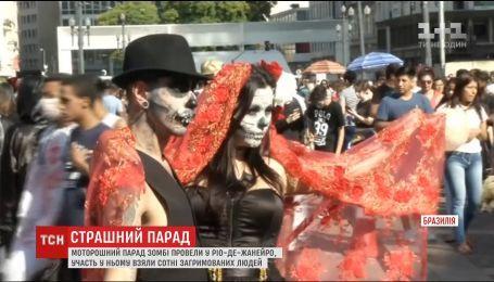 У Ріо-де-Жанейро провели моторошний парад зомбі