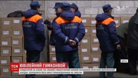"""За роки війни на Донбасі з Росії надіслали 70 """"гумконвоїв"""""""