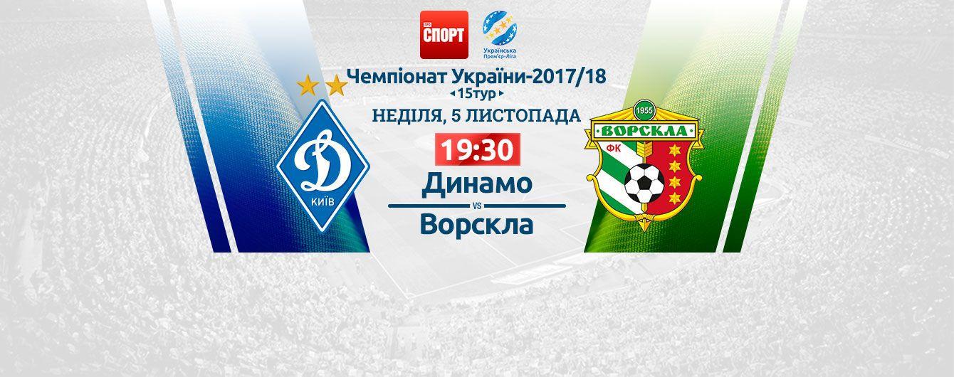 Динамо - Ворскла. Відео онлайн-трансляція матчу УПЛ